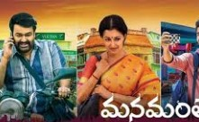 Announcement: Watch Manamantha (2016) DVDScr Telugu Full Movie Watch Online Free Download