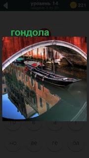 под мостом стоит пустая гондола на воде на 14 уровне