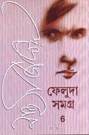 Feluda Samagra 6 Bengali PDF By Satyajit Ray