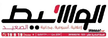 جريدة وسيط الصعيد عدد الجمعة 16 فبراير 2018 م