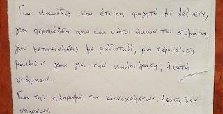 Eπικό σημείωμα διαχειριστή πολυκατοικίας: «Λεφτά υπάρχουν»