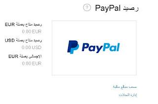 اثبات الدفع من موقع اختصار الروابط tmearn الى بنك Paypal