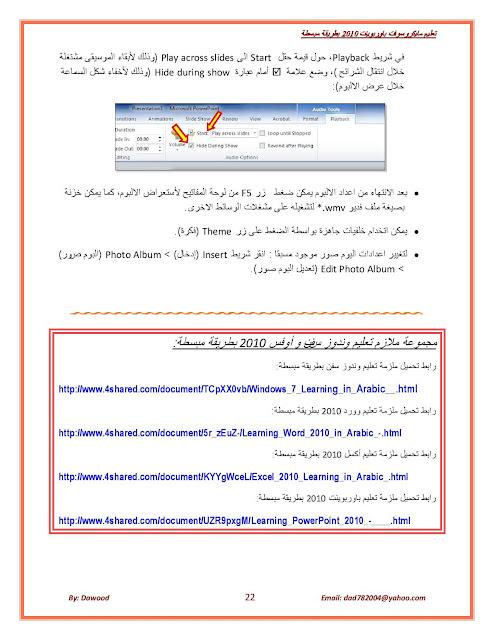 أساسيات برنامج باور بوينت PowerPoint 1450160355.015214259