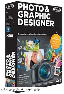 تنزيل برنامج Xara Photo & Graphic Designer لتحرير وتعديل الصور