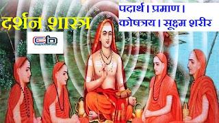 darshan shastra   bhartiya darshan   Indian philosophy  