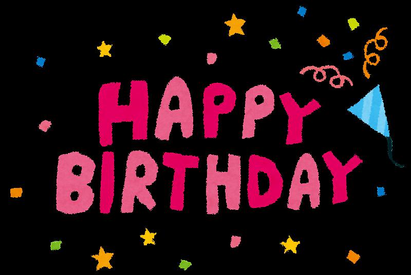 誕生日のイラストhappy Birthdayタイトル文字 かわいいフリー