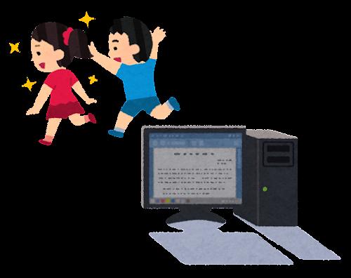 若者のパソコン離れのイラスト