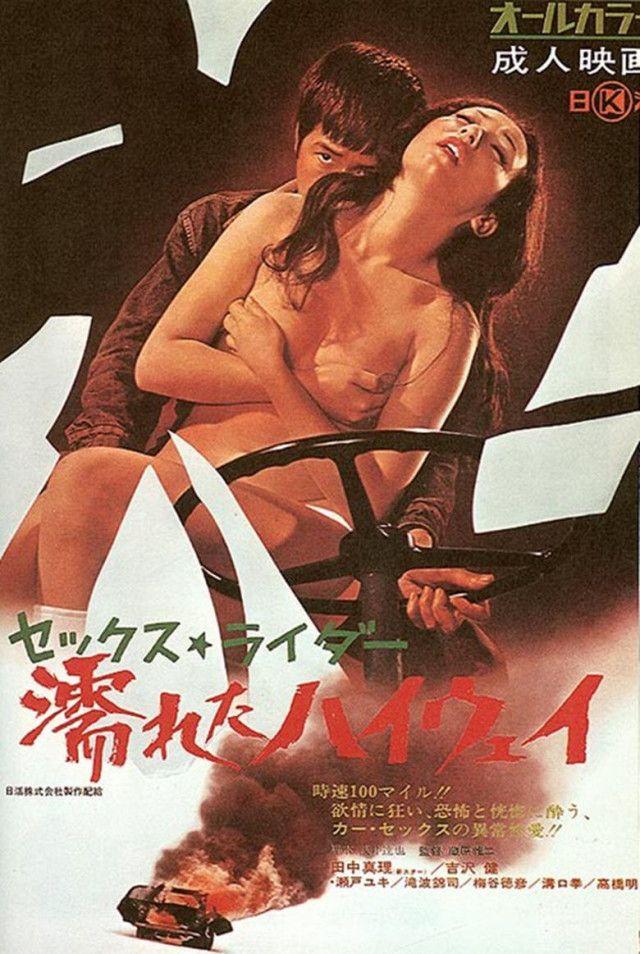 [ญี่ปุ่น18+] Sex Rider Wet Highway (1971) [Soundtrack]