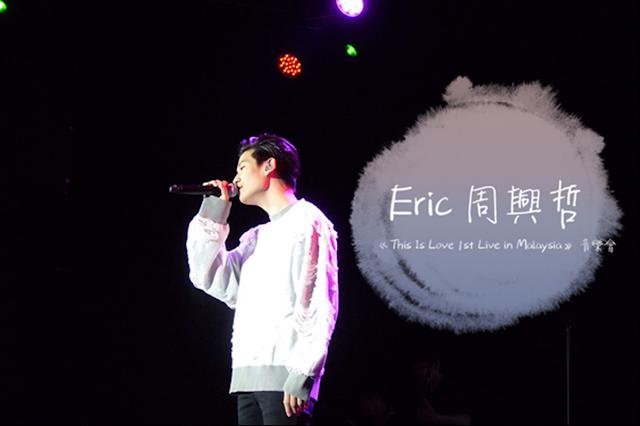 華語樂壇創作暖男 Eric 周興哲  《This Is Love 1st Live In Malaysia》 大馬音樂會