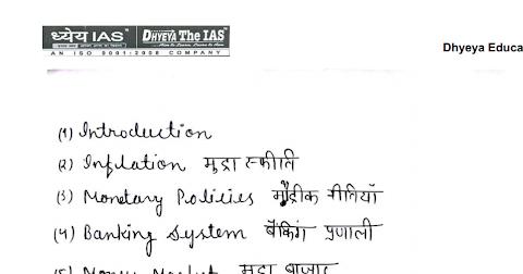 ECONOMY CLASS NOTES IN HINDI BY KUMAR AMIT SIR - DHYEYA IAS - Quantamity