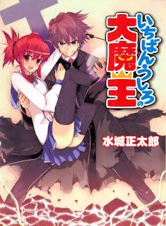 Download Ichiban Ushiro no Daimaou Volume 01