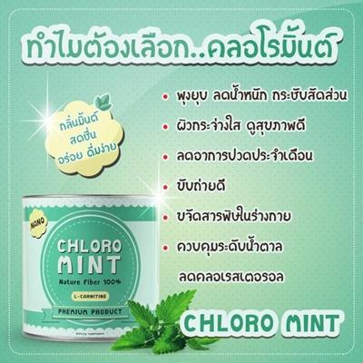 คลอโรมิ้นต์ (Chloro Mint)