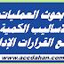 بحوث العمليات والأساليب الكمية في صنع القرارات الإدارية ، أ. رند عمران مصطفى الأسطل ،جامعة فلسطين