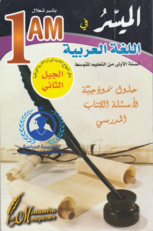حلول تمارين الكتاب المدرسي لغة عربية سنة اولى متوسط الجيل الثاني