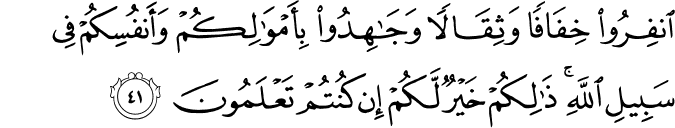 Surat At Taubah Ayat 41