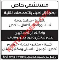 وظائف الكويت البوم