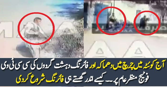 CCTV Footage Of Terrorist Attack In Quetta Church