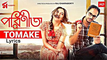 Tomake Song Lyrics and Video - Parineeta (Bengali Movie) 2019    Subhashree Ganguly, Ritwick Chakraborty    Shreya Ghoshal, Arko