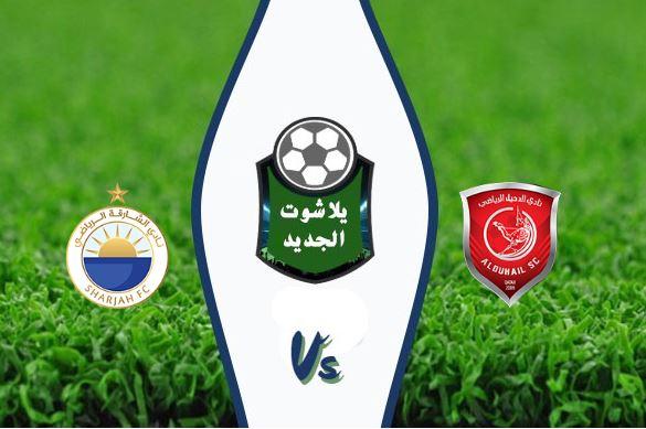 نتيجة مباراة الدحيل والشارقة اليوم الثلاثاء 15 / سبتمبر / 2020 دوري ابطال آسيا