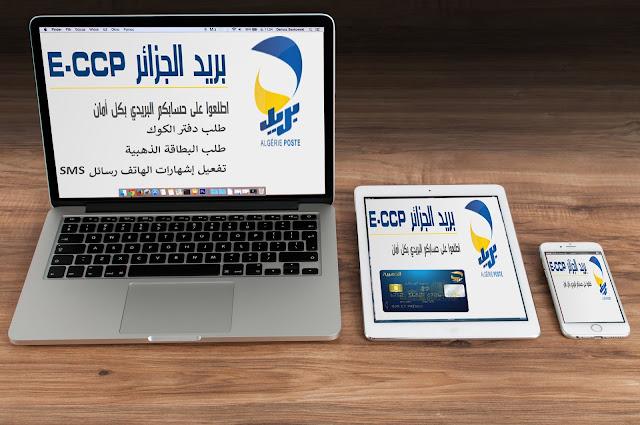 كشف رصيد الحساب الجاري ccp عبر الانترنت
