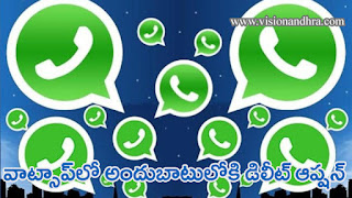 Whatsapp-new-delete-feature