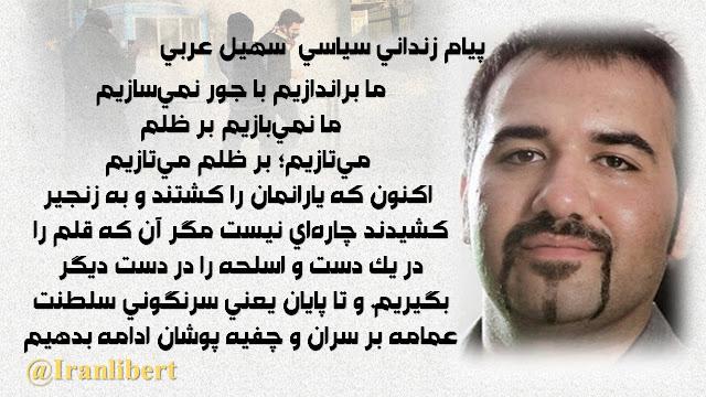 زندانی سیاسی سهیل عربی از زندان اوین