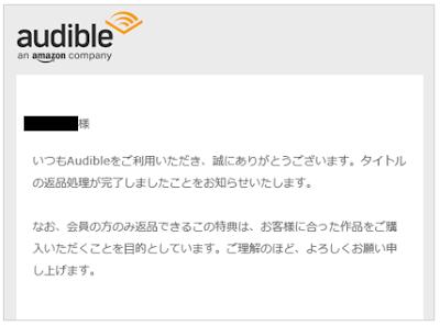Audible(オーディブル)_オーディオブックの返品の仕方その5_返品処理完了メール