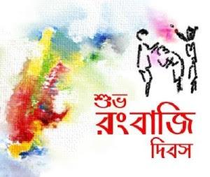Happy Holi Photos, Sms, Wishes in Bengali – Holi Bengali Messages