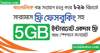 Banglalink-Reactivation0Bondho-SIM-offer-5GB-Internet-Free-Recharge-29Tk-Enjoy-Special-Callrate