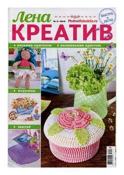 Читать онлайн журнал Лена креатив (№5 май 2018) или скачать журнал бесплатно