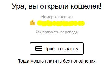 яндекс деньги кошелек регистрация бесплатно