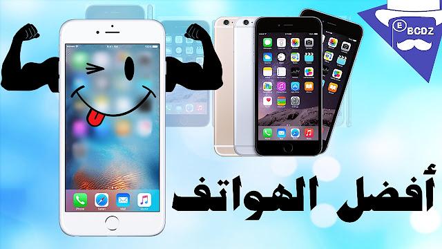 أفضل 10 هواتف ذكية متواجدة في الأسواق الجزائرية مع السعر