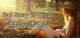 Break Up Story in Hindi