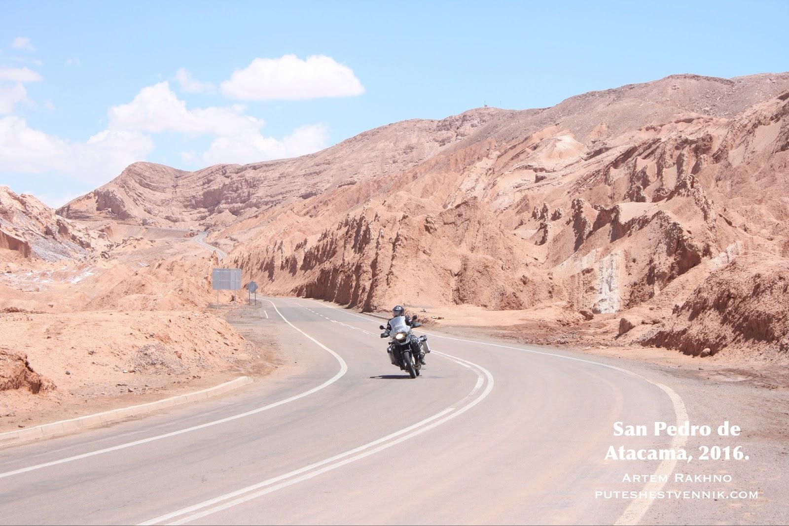 Мотоциклист на трассе в пустыне Атакама