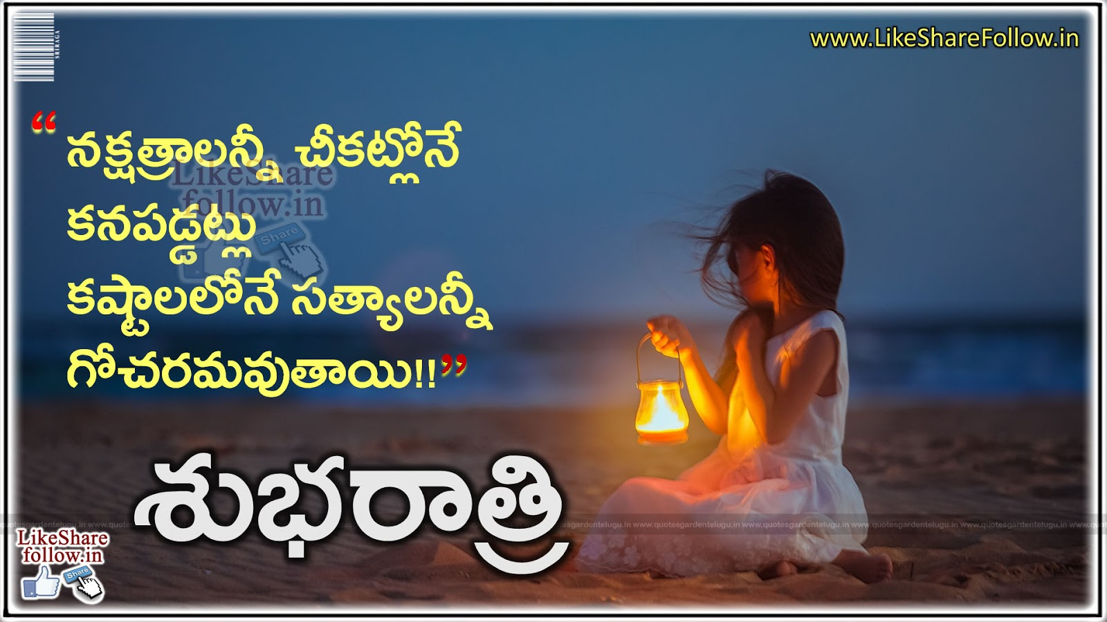 Good Night Quotes Sayings With Cute Kids Wallpapers In Telugu