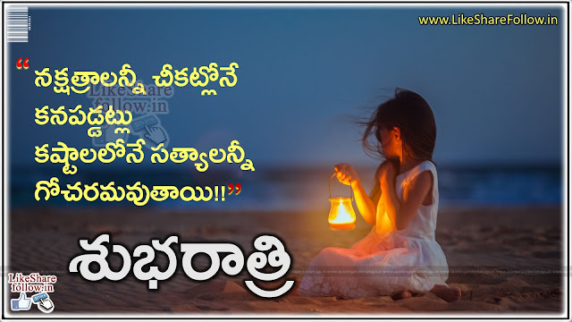 Good Night Quotes & Sayings with Cute kids wallpapers in Telugu language