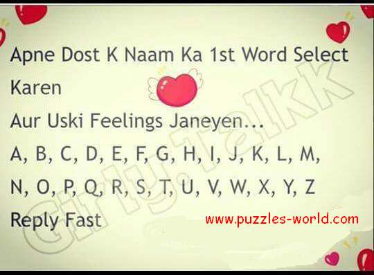 Apne Dost K Naam Ka 1st Word Select Karen