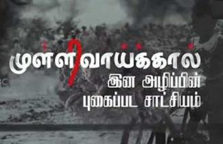 Mullivaikal Ninaivendhal May 18   IBC Tamil Tv