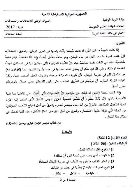 موضوع اللغة العربية شهادة التعليم bem-arabic-2017_1.jp
