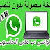 تحميل برنامج واتس أب whatsapp للكمبيوتر نسخة محمولة بدون تنصيب بورتابل