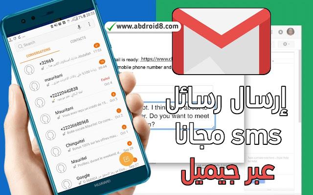 كيفية ارسال رسائل sms مجانا من النت للموبايل بإستخدام Gmail | بدون برامج او تطبيقات