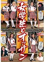 CB-030 女学生とオッサン - JAV