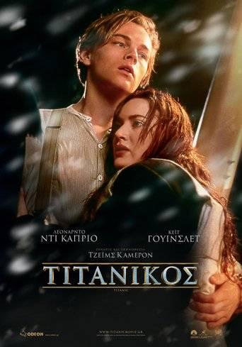 Titanic (1997) ταινιες online seires oipeirates greek subs