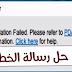 حل رسالة الخطا installation failed please refer to pdapp.log for more information