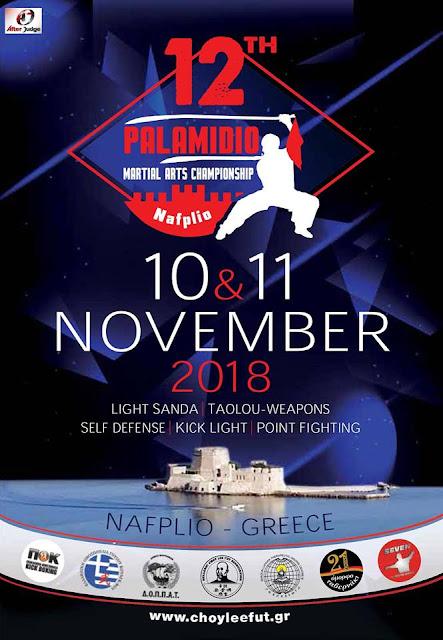 10 - 11 Νοεμβρίου στο Ναύπλιο το 12ο Παλαμήδειο πρωτάθλημα Πολεμικών τεχνών