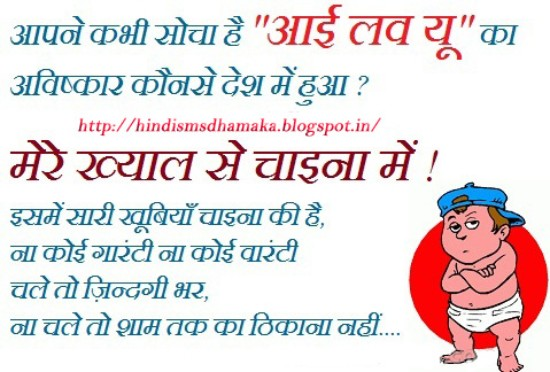 I Love You Funny Jokes Images in Hindi