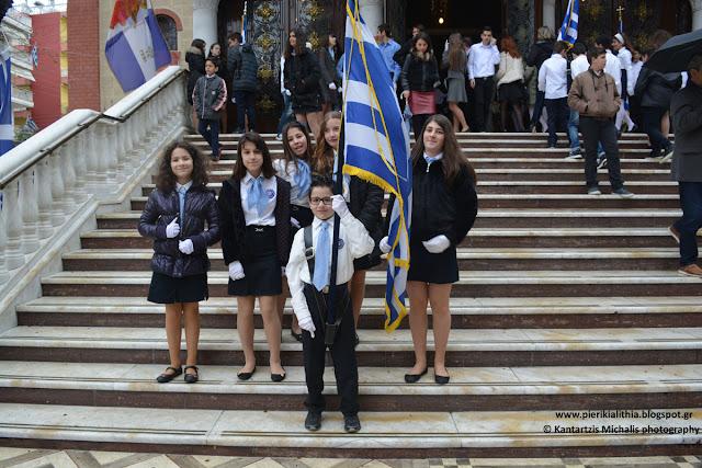 Η Σημαία του 15ου Δημοτικού Σχολείου Κατερίνης