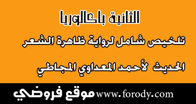 تلخيص شامل لرواية ظاهرة الشعر الحديث  لأحمد المعداوي المجاطي