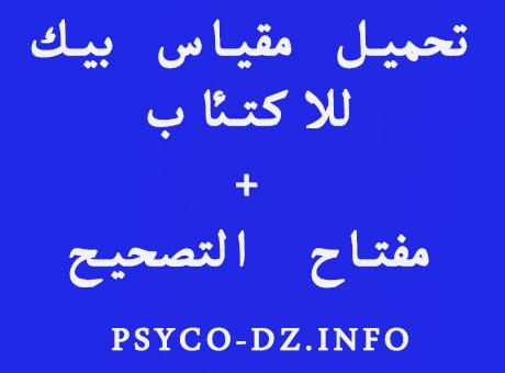 التحميل مقياس بيك للاكتئاب  + مفتاح التصحيح DOC