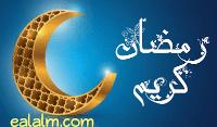 اول ايام شهر رمضان 2019 بالتاريخ والموعد  1440 في السعودية-ومصر-والإمارات-واليمن وجميع الدول العربية|العالم